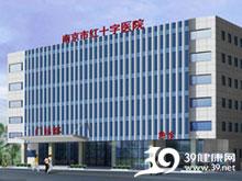 南京市红十字会医院