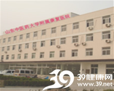 山东中医药大学附属康复医院