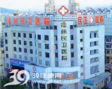 福州民卫医院