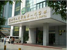 深圳市人民医院一门诊
