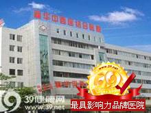 深圳福华中西医结合医院