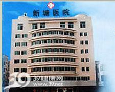 增城市新塘医院