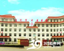 庄河市中医院